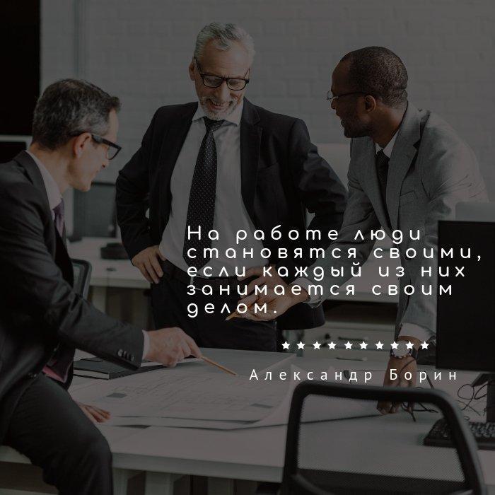отношения с коллегами цитата