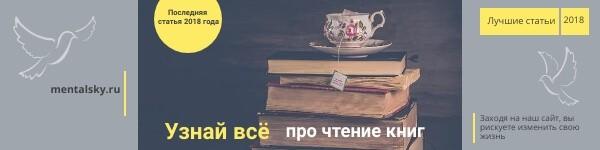 польза и вред чтения