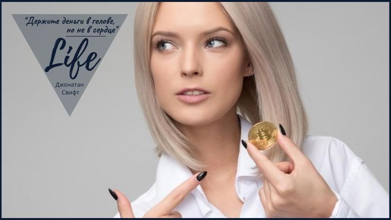 Отношение к деньгам: что сделать, чтобы стать богатым?