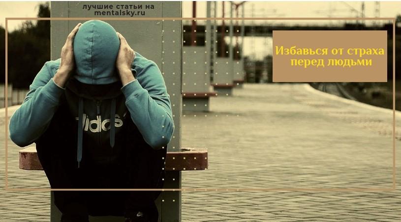 Страх общения с людьми: 23 способа избавиться от него!