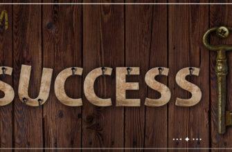 качества для достижения жизненного успеха