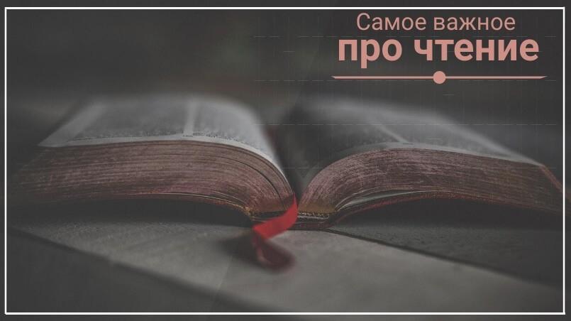 Привычка читать книги: польза и вред чтения книг