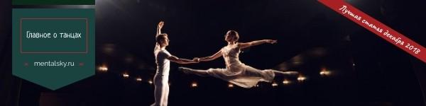 главное о танцах