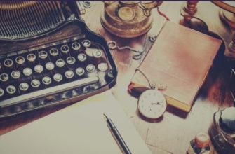 Как написать статью для публикации в изданиях