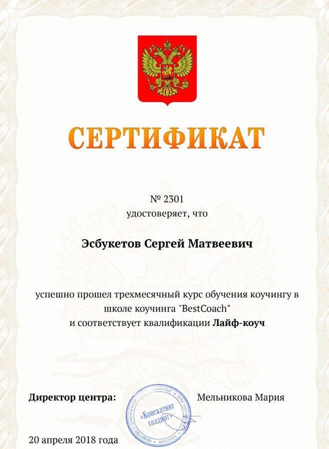 сертификат эсбукетова