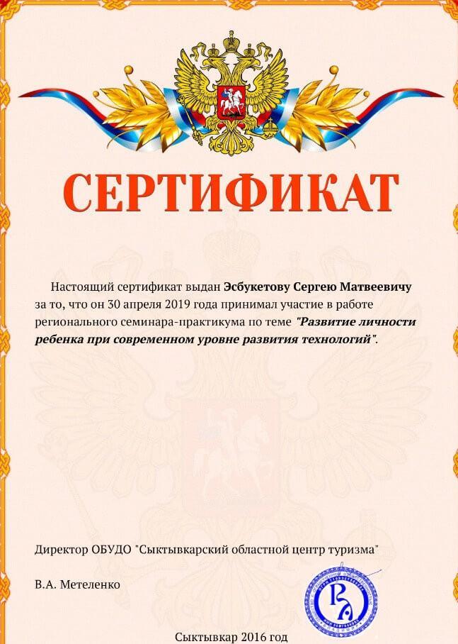 сертификат сергея эсбукетова