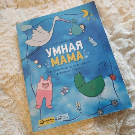 добрая книга для будущих мам