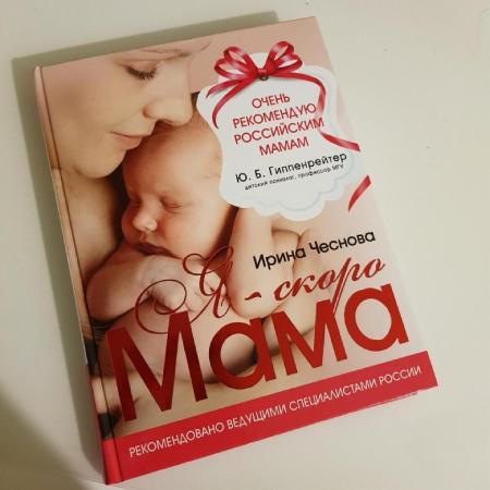 книги бля беременных