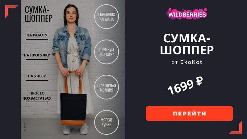шоппер валберис экокот
