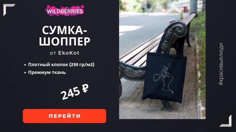 реклама шопперов черных