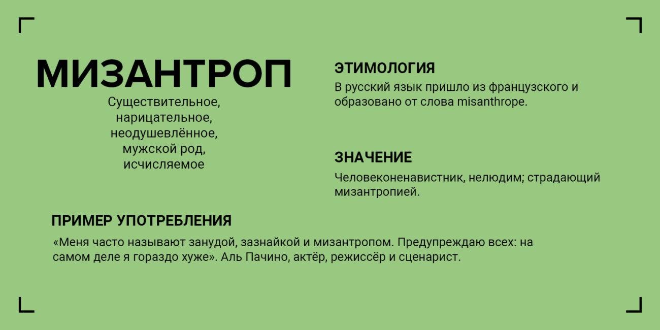 Мизантроп: значение в психологии простыми словами